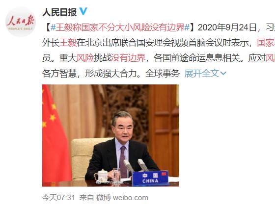 王毅称国家不分大小风险没有边界