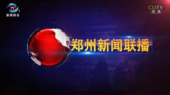 郑州新闻联播 2021-01-12