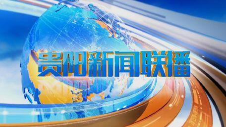 貴陽新聞聯播 2021年2月12日