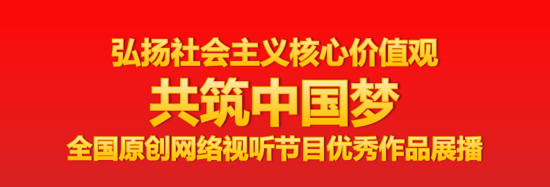 弘揚社會主義核心價值觀 共筑中國夢