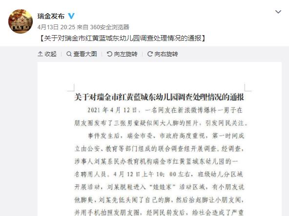 """教師發""""男童聞腳照"""",官方通報!"""