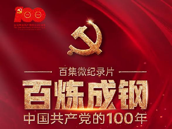 百炼成钢(100年100集):70.《青藏铁路》
