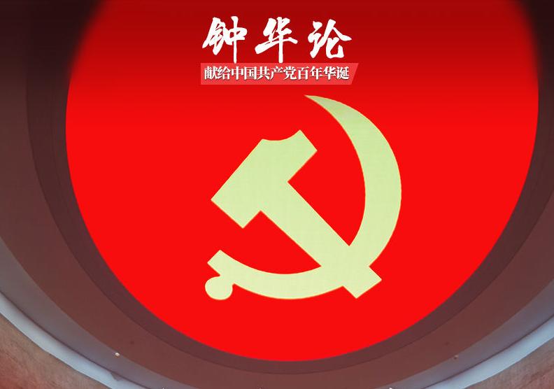 钟华论丨百年风华:读懂你的样子——献给中国共产党百年华诞