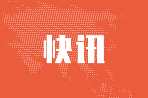 国务院联防联控机制派工作组赴南京