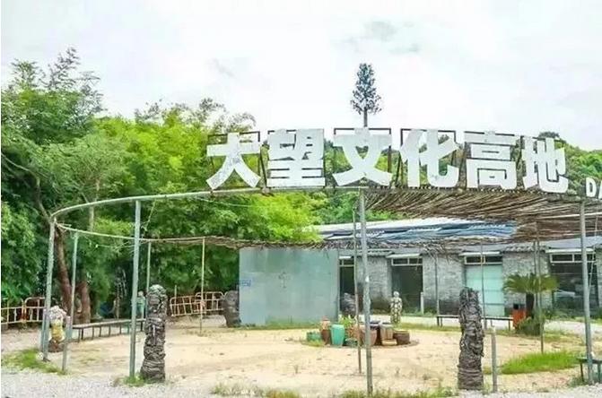 大望文化高地